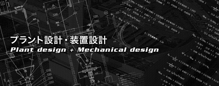 プラント設計・装置設計 Plant design + Device design